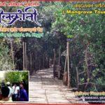 Skill Development Program - Mangrove Tourism