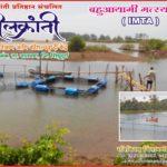 Skill Development Program - IMTA (Fish Farming )