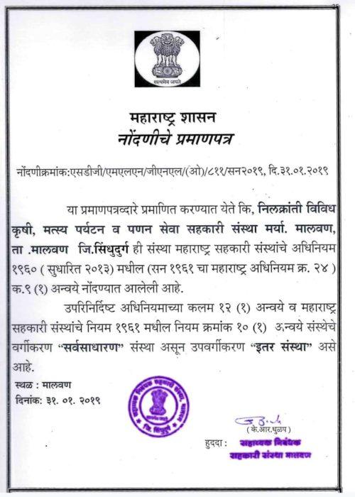 Maharashtra Government Registration Certificate